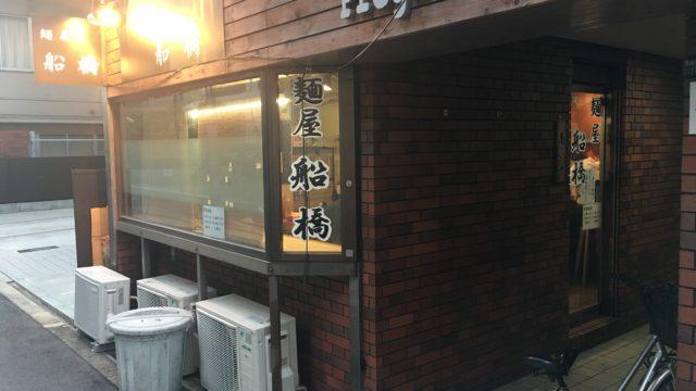 麺屋船越 南森町