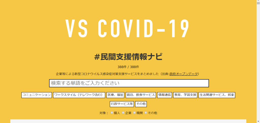 VS COVID-19 #民間支援情報ナビ
