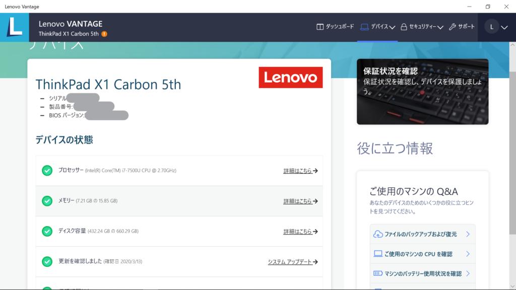 Lenovo ThinkPad X1 Carbon 5thGen スクリーンショット
