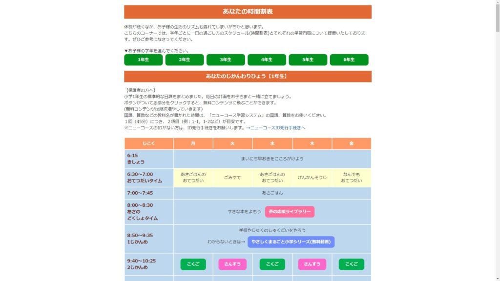 学研Gakken【学年別】あなたの時間割表