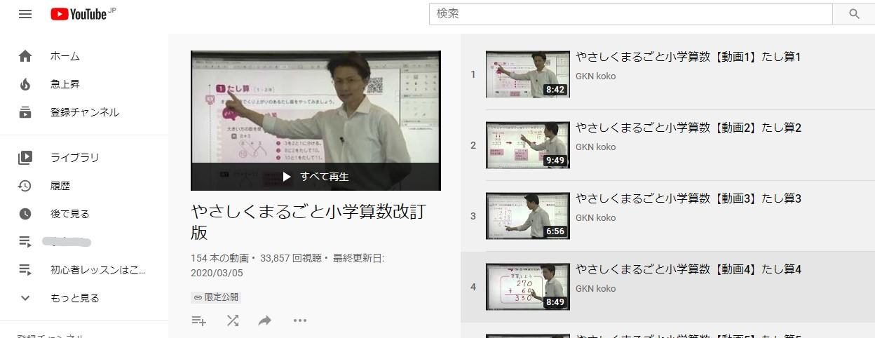 学研Gakken「やさしくまるごと小学」シリーズ授業動画