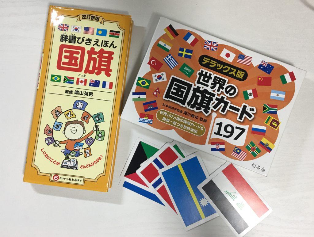 国旗カード 家庭学習