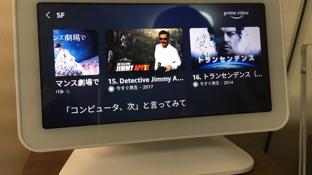 Amazon Echo Show5