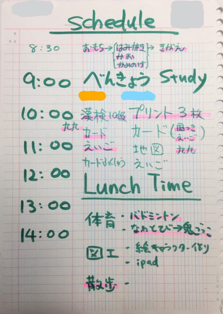 おうち学校 時間割