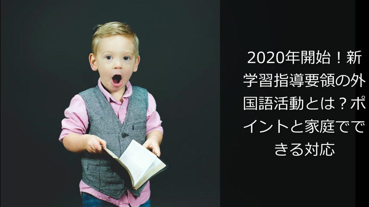 2020年開始!新学習指導要領の外国語活動とは?ポイントと家庭でできる対応