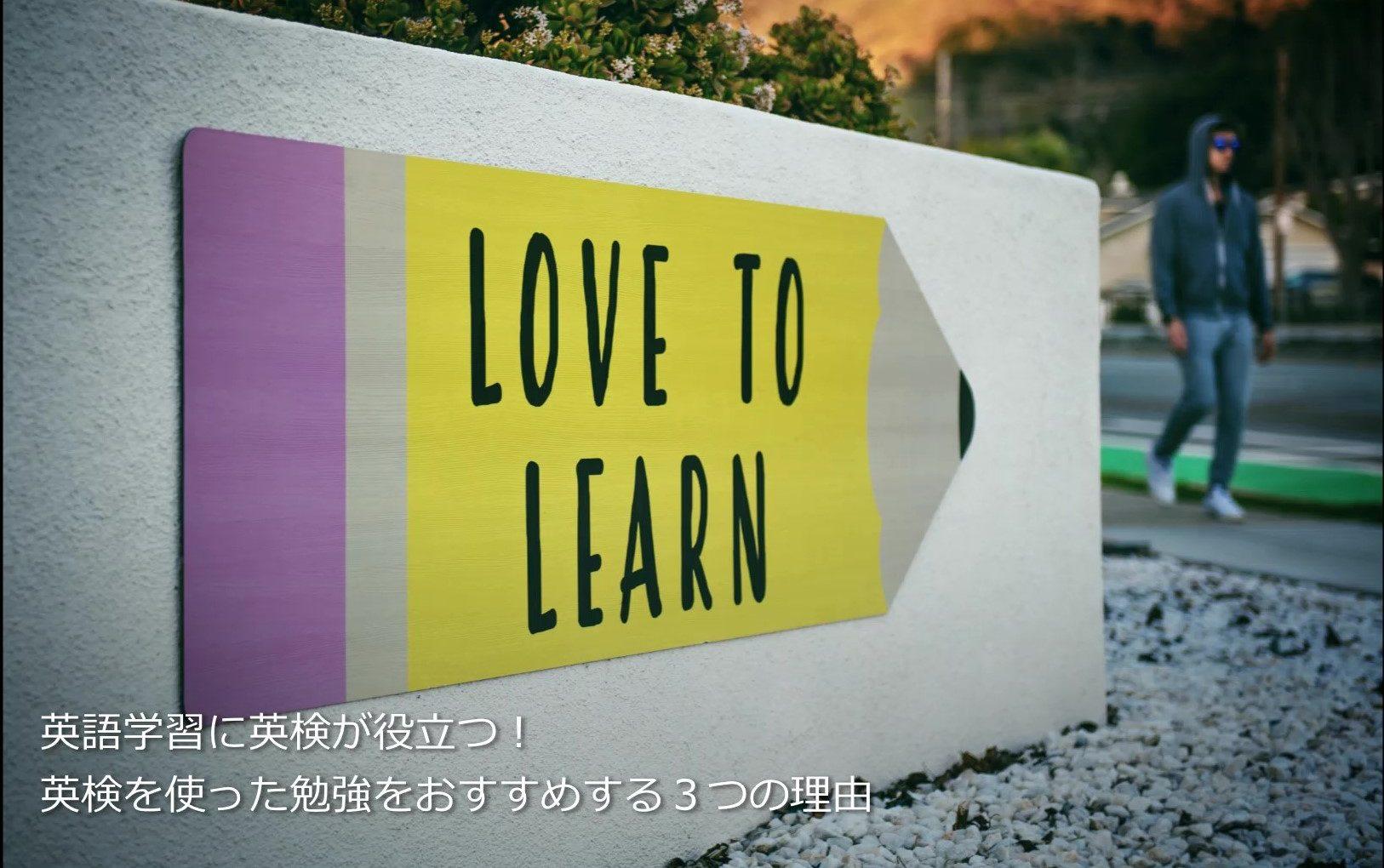 英語学習に英検が役立つ!英検を使った勉強をおすすめする3つの理由