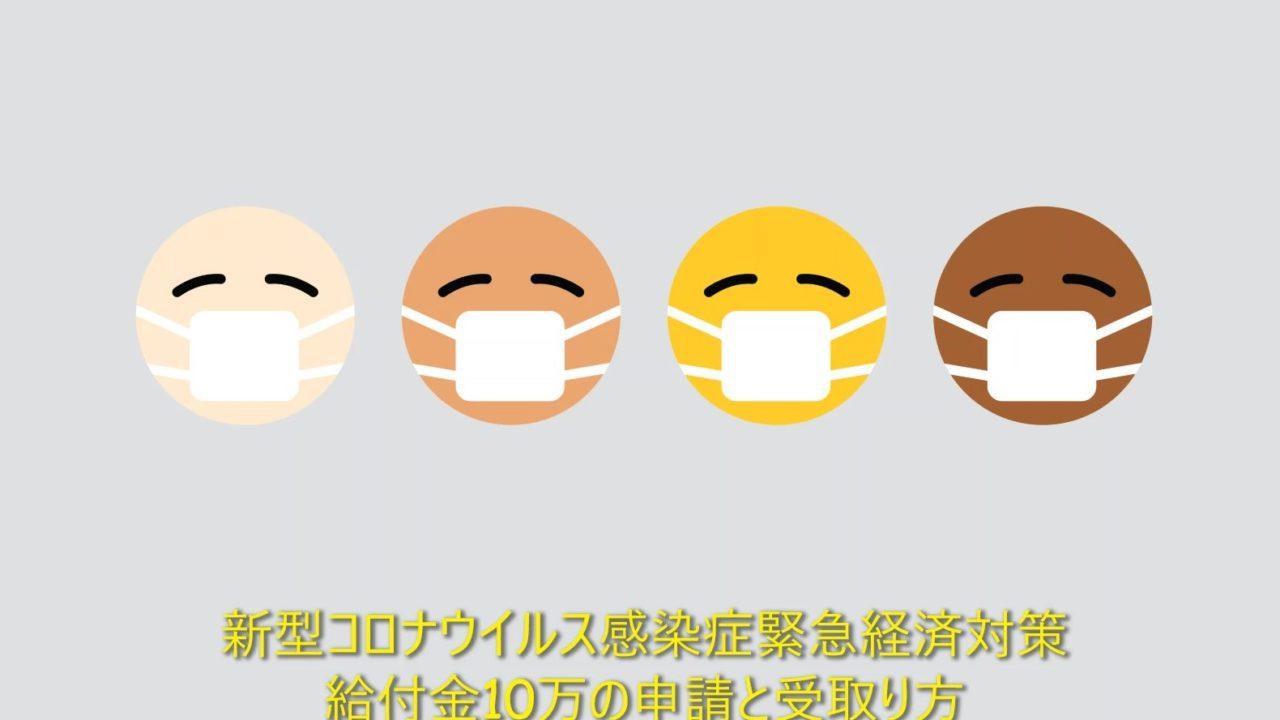 給付金10万円申請方法