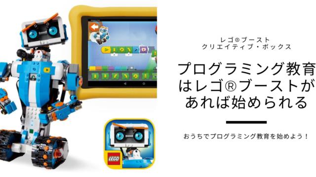 レゴ®ブーストでプログラミング教育をはじめるアイキャッチ画像