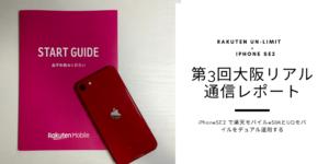 第3回楽天モバイル大阪リアル通信レポート