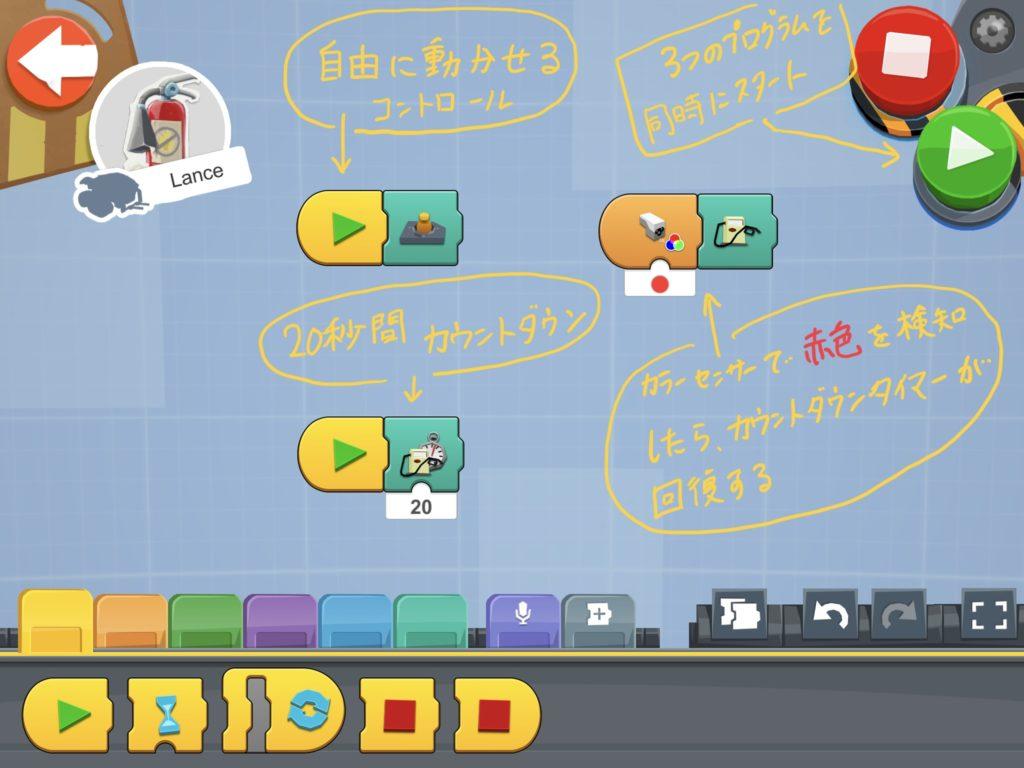 レゴブーストプログラミングの例