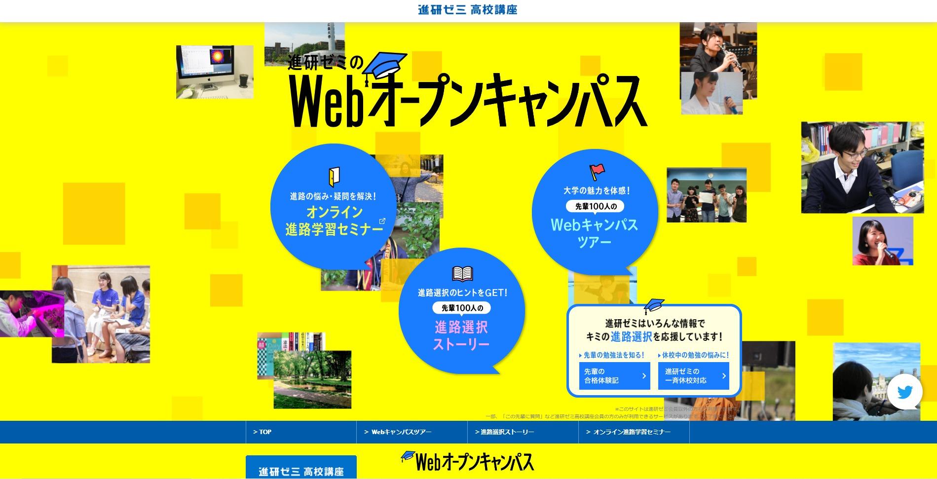 進研ゼミWebオープンキャンパス