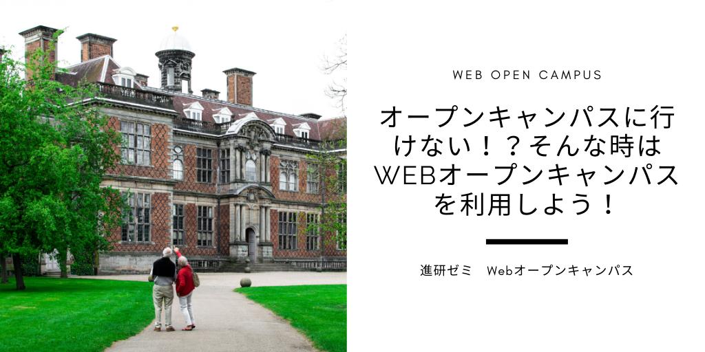 オープンキャンパスに行けない!?そんな時はWebオープンキャンパスを利用しよう!