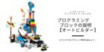 レゴブーストで使うプログラミングブロックの説明【オートビルダー編】