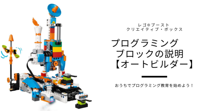 プログラミング  ブロックの説明 【オートビルダー】