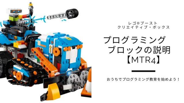 レゴブーストで使うプログラミングブロックの説明【MTR4編】