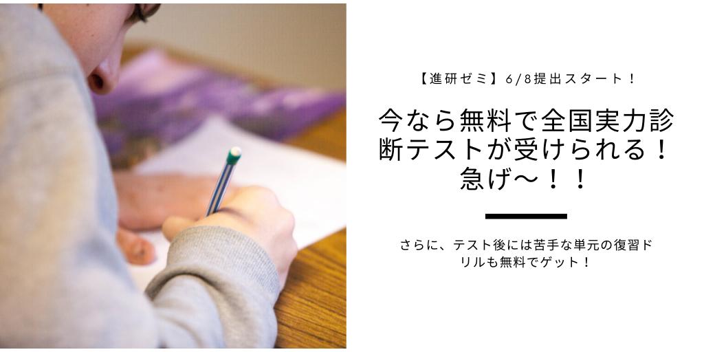 【進研ゼミ】無料実力診断テスト