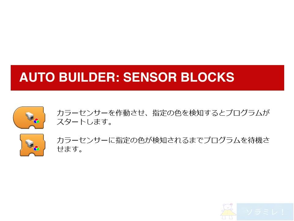 レゴブーストプログラミングブロックの説明【センサーブロック】