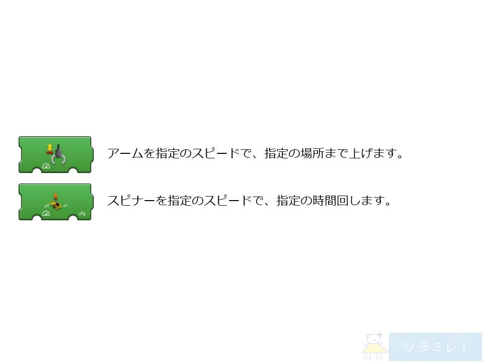 レゴブーストプログラミングブロックの説明【動作ブロック】