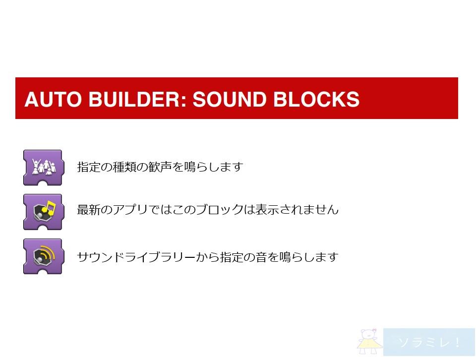 レゴブーストプログラミングブロックの説明【サウンドブロック】