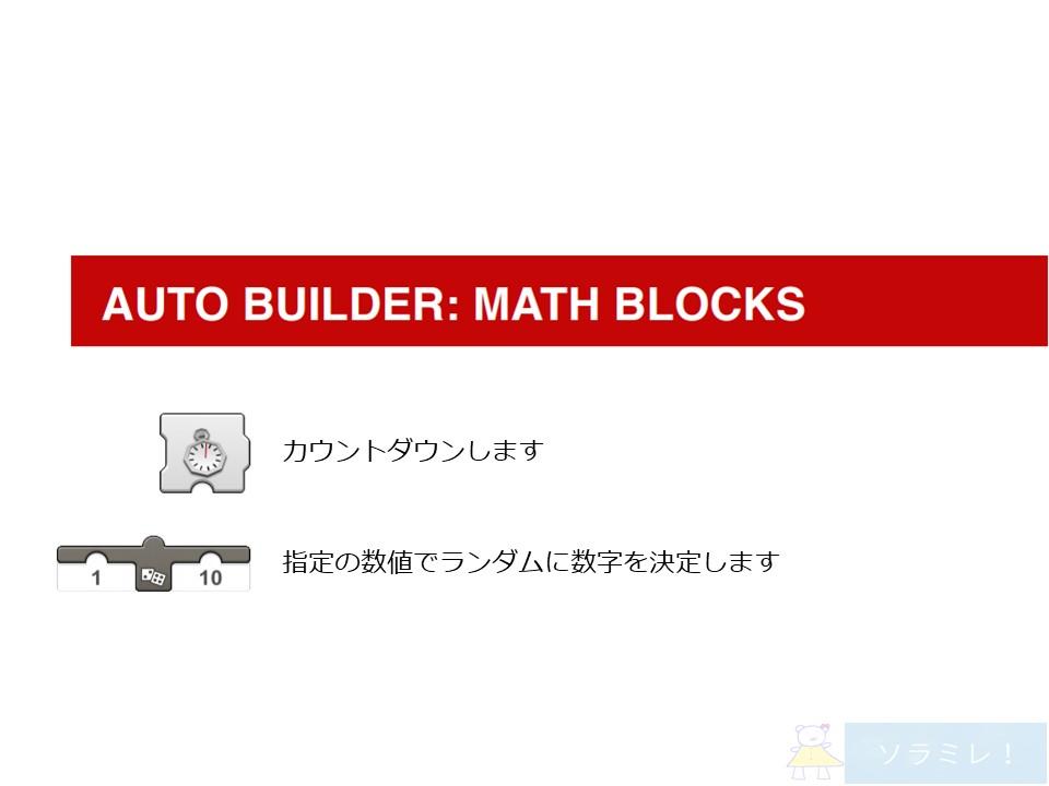 レゴブーストプログラミングブロックの説明【変数ブロック】
