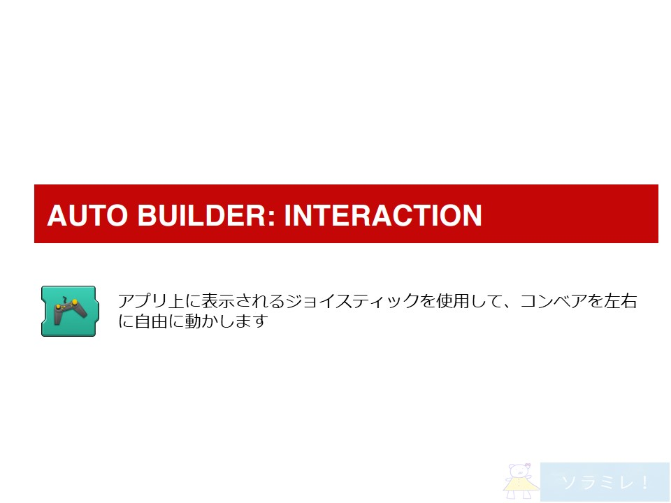 レゴブーストプログラミングブロックの説明【インタラクションブロック】