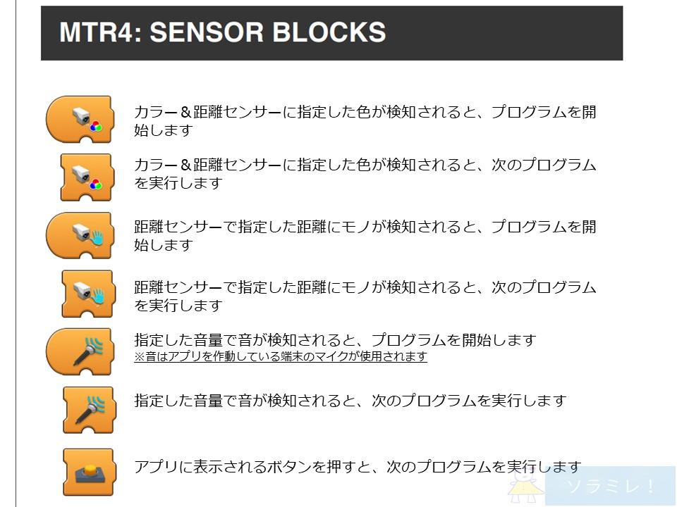 レゴブーストプログラミングブロックの説明【センサー】
