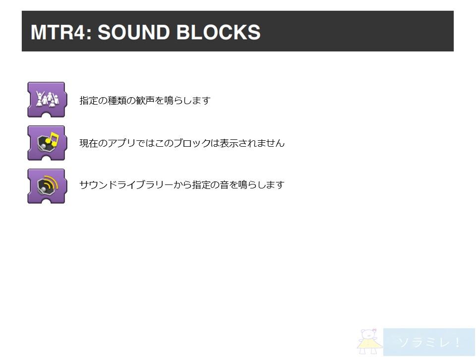 レゴブーストプログラミングブロックの説明【音】