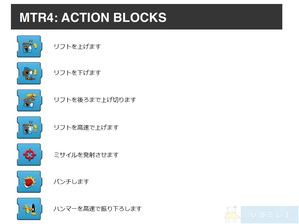 レゴブーストプログラミングブロックの説明【動作】