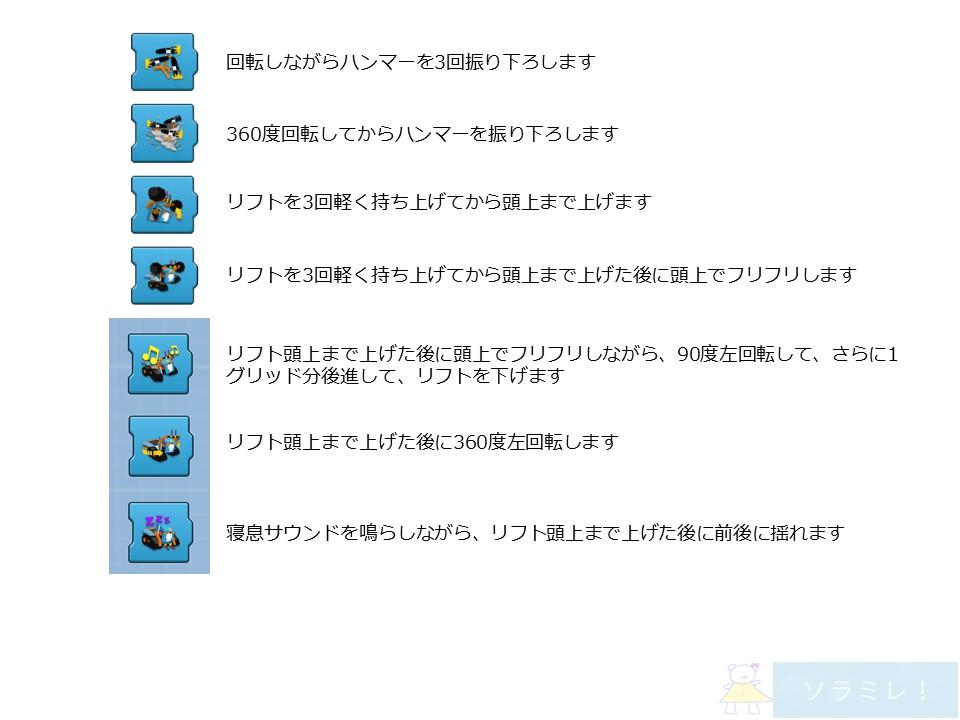 レゴブーストプログラミングブロックの説明【動作2】
