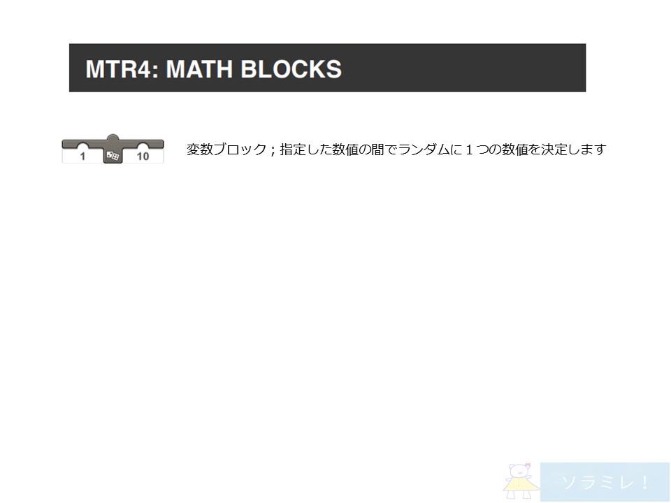 レゴブーストプログラミングブロックの説明【変数】