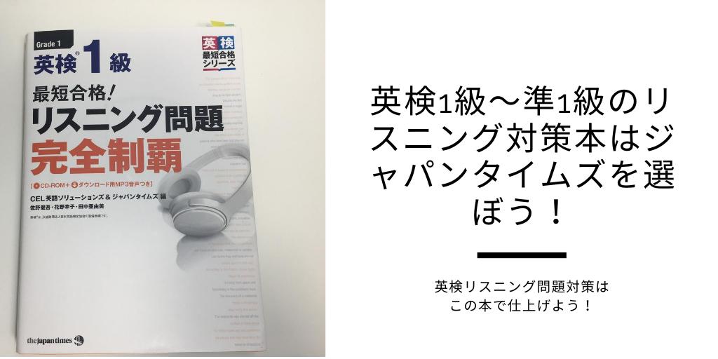 英検1級~準1級のリスニング対策本はジャパンタイムズを選ぼう!