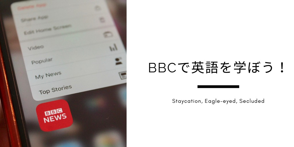BBCで英語を学ぼう!Staycation, Eagle-eyed, Secluded