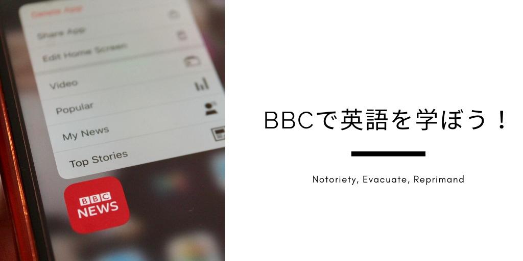 BBCで英語を学ぼう Notoriety, Evacuate, Reprimand