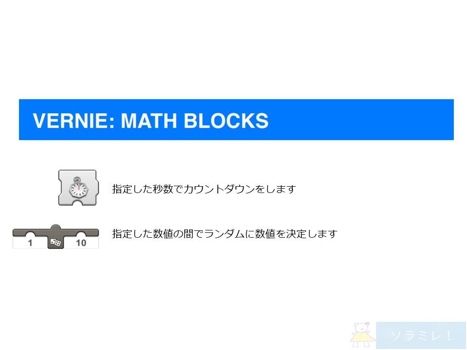 レゴブーストプログラミングブロックの説明【Vernie編】11