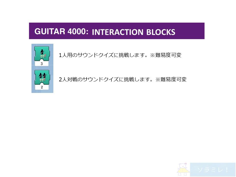 レゴブーストプログラミングブロックの説明【Guitar4000編】12