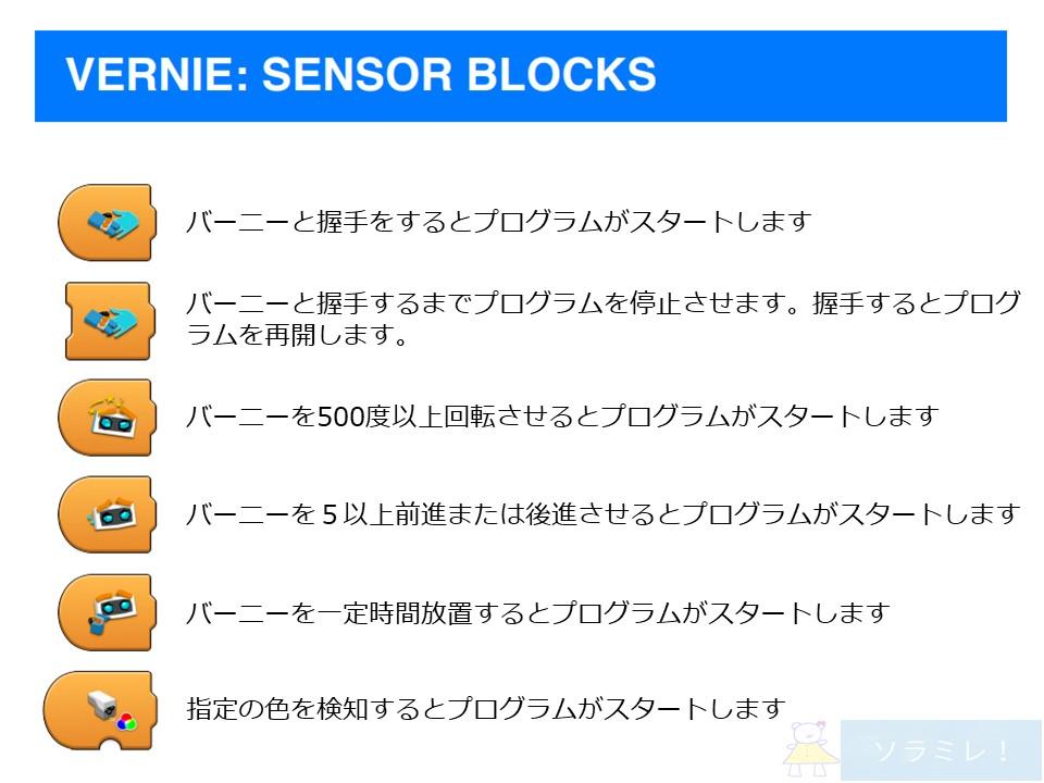 レゴブーストプログラミングブロックの説明【Vernie編】2