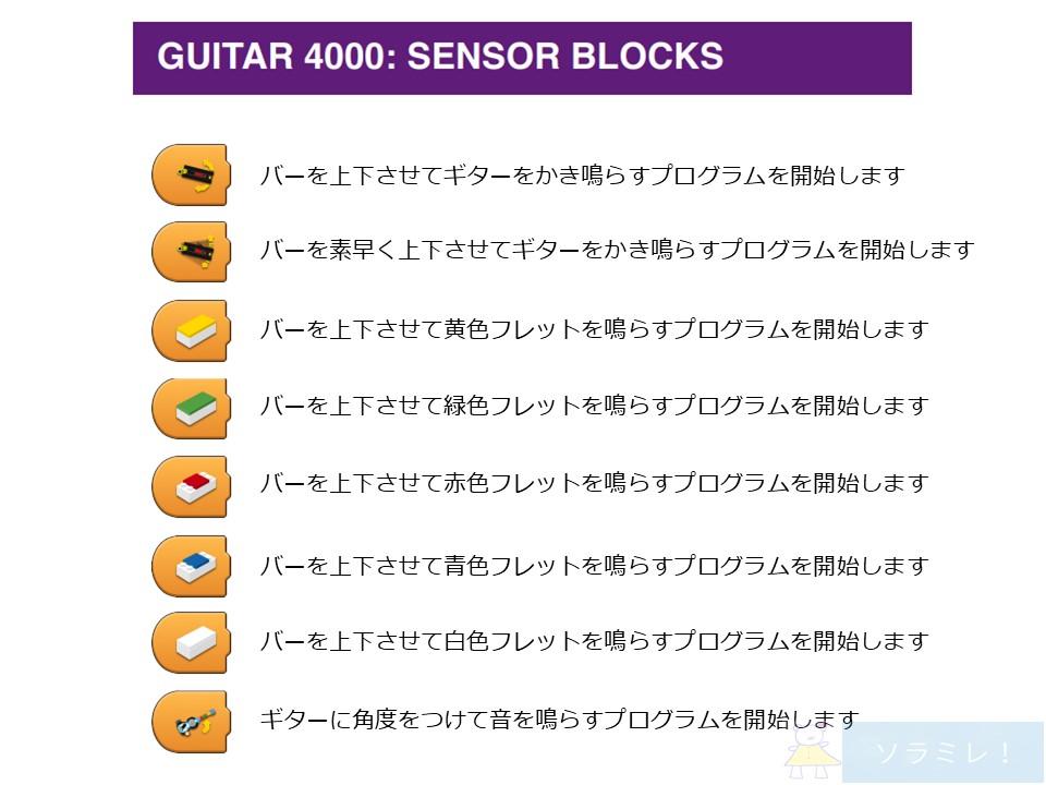 レゴブーストプログラミングブロックの説明【Guitar4000編】2