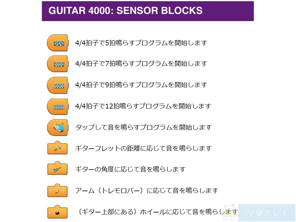 レゴブーストプログラミングブロックの説明【Guitar4000編】4