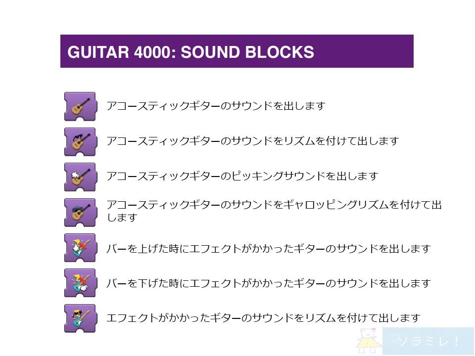 レゴブーストプログラミングブロックの説明【Guitar4000編】5