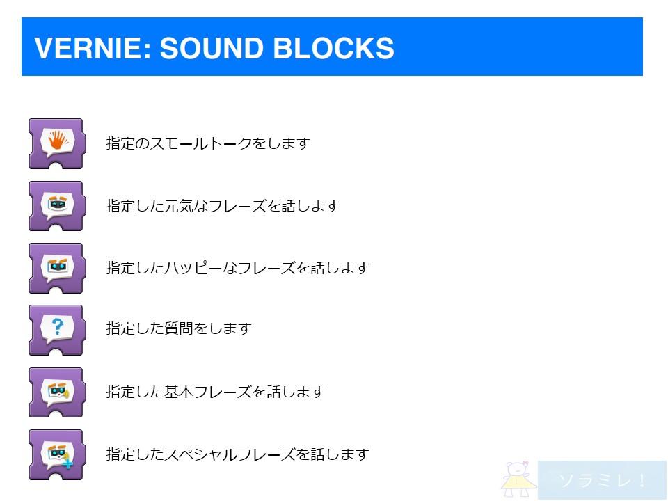 レゴブーストプログラミングブロックの説明【Vernie編】6