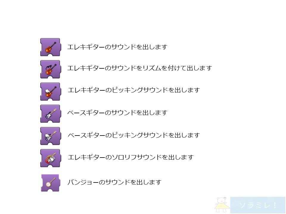 レゴブーストプログラミングブロックの説明【Guitar4000編】6