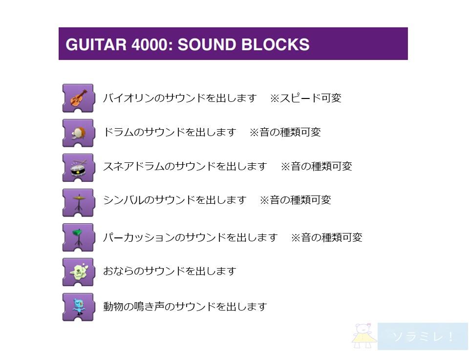 レゴブーストプログラミングブロックの説明【Guitar4000編】7