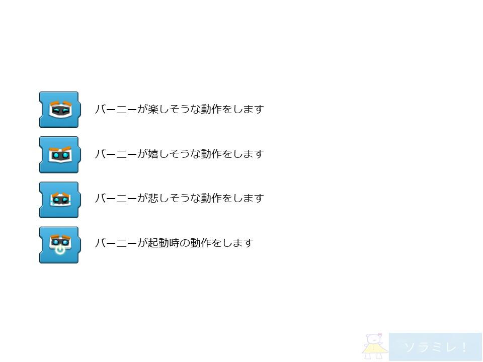 レゴブーストプログラミングブロックの説明【Vernie編】9