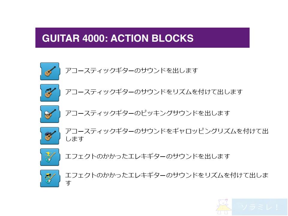 レゴブーストプログラミングブロックの説明【Guitar4000編】9