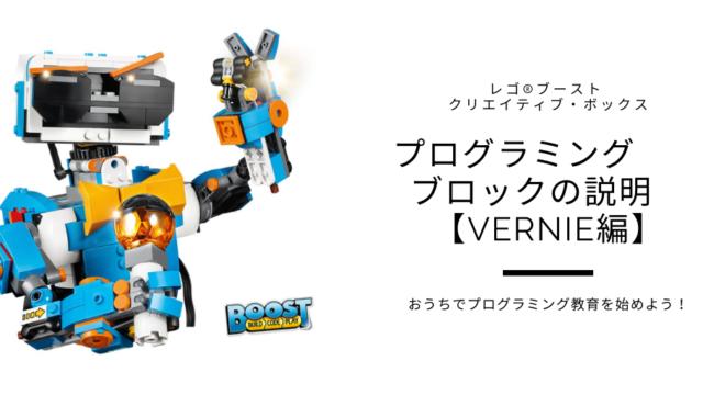 レゴ©ブーストで使うプログラミングブロックの説明【Vernie編】