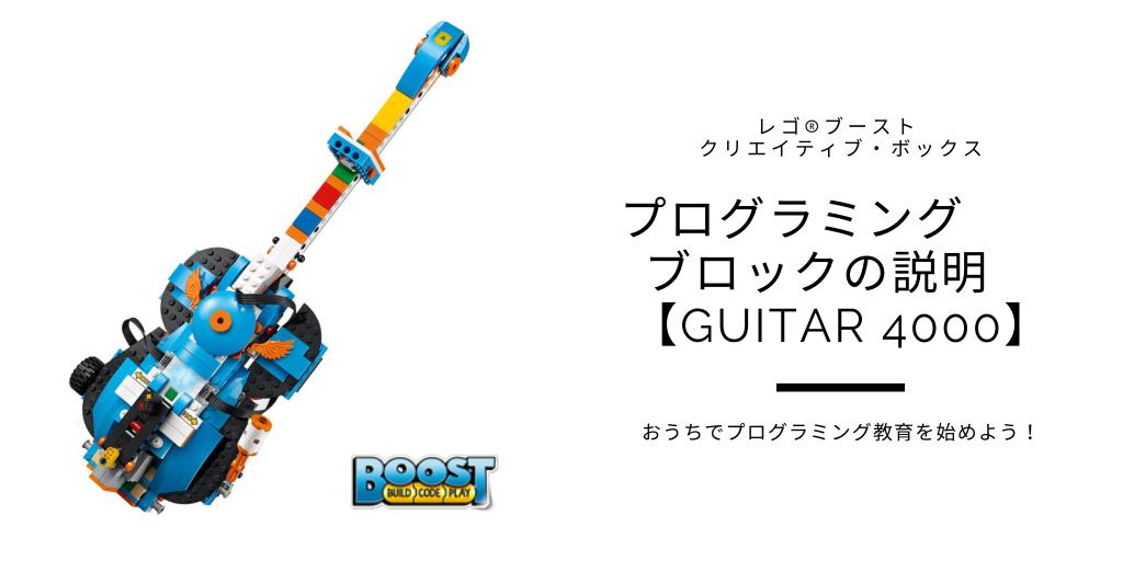 レゴ©ブーストで使うプログラミングブロックの説明【Guitar4000編】