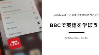 BBCで英語を学ぼう!Agitator, Hoax, Cordon