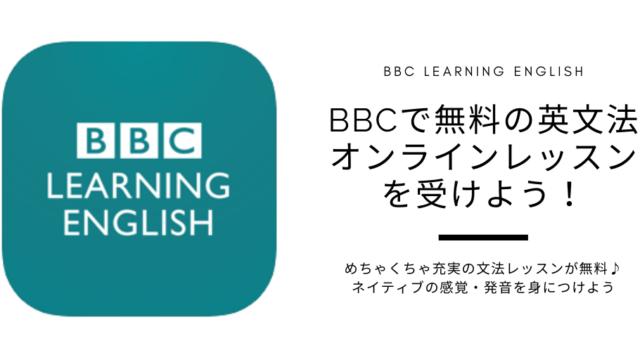 【BBC LEARNING ENGLISH】無料の英文法オンラインレッスンを受けよう!