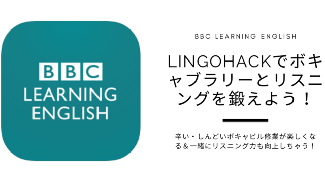 【BBC LEARNING ENGLISH】Lingohackでボキャブラリーとリスニングを同時に鍛えよう!