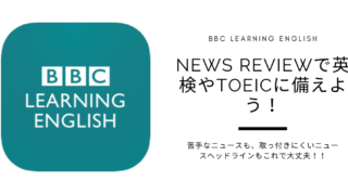 【BBC LEARNING ENGLISH】News Reviewで英検やTOEICに備えよう!